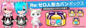 Re:ゼロ人形カバンボックス販売のお知らせ