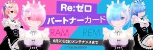 Re:ゼロパートナーカード販売開始のお知らせ