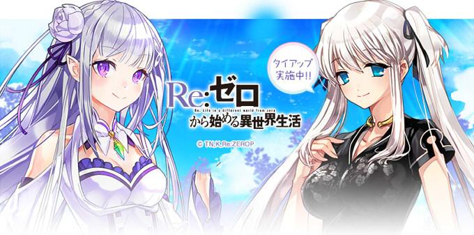 「Re:ゼロから始める異世界生活」タイアップ | マビノギ